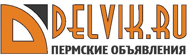 Delvik.ru – Доска объявлений Перми