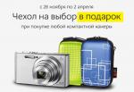 Гибкий штатив для фотоаппарата – Купить штатив для фотоаппарата в интернет-магазине М.Видео, низкие цены, отзывы владельцев. Большой каталог, описание, характеристики