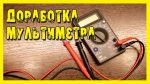Измерительный щуп для мультиметра – 7 доработок мультиметра – фонарик, аккумулятор, крепеж на руку, подсветка, щупы, кнопка