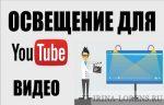 Освещение для съемки видео – Освещение в роликах Ютуб: Как подобрать свет для съемки Ютуб видеороликов? Узнай на блоге Ирины Лоренс!