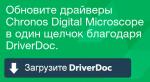 Программа для цифрового микроскопа usb – Загрузить драйверы Chronos USB2.0 Digital Microscope — обновить программное обеспечение Chronos