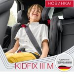Romer kidfix sl sict автокресло – Britax Romer Child Car Seat KIDFIX SL SICT. Детское автокресло на 4-12 лет: ISOFIX, дополнительная боковая защита и пр.
