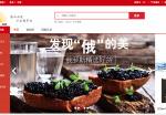 Площадка торговая китай – Открылась электронная торговая платформа DAKAITAOWA.COM, предназначенная для поставки российских продуктов питания в Китай — EastRussia |