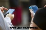 Смартфон без интернета только для звонков – Какой тариф МТС в 2018 году самый выгодный для звонков по России, в роуминге, на все операторы, на МТС, с интернетом и без: отзывы