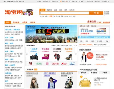 Тау бау китайский сайт – Taobao com (Таобао) официальный сайт на русской языке