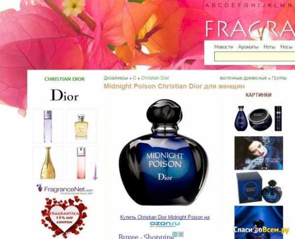 фрагматика парфюм сайт